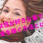 女性がお金を稼ぐ方法と書いた画像