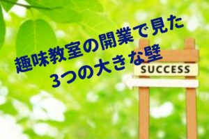 成功の看板