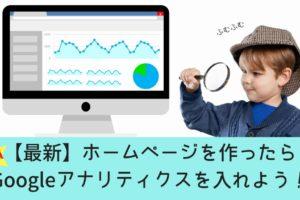 Googleアナリティクスのパソコン画面を見ている少年探偵の画像