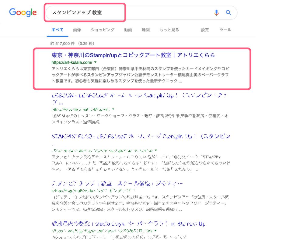 検索順位画像