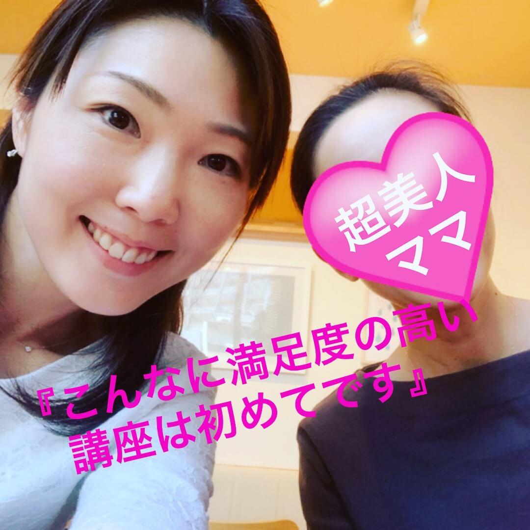 美人ママコーチングのお客様の写真