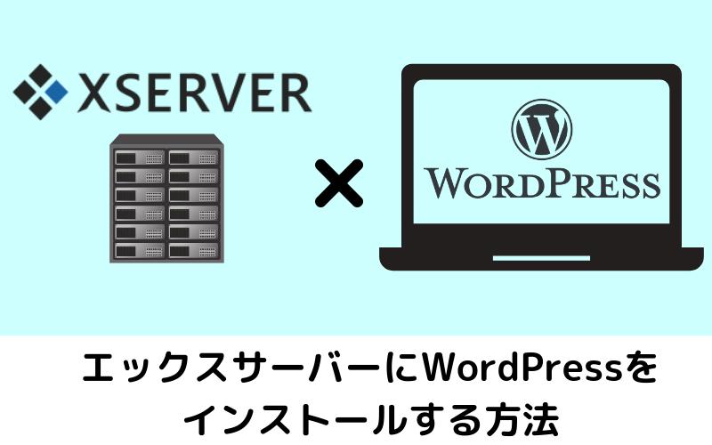 エックスサーバー とワードプレスのイラスト画像