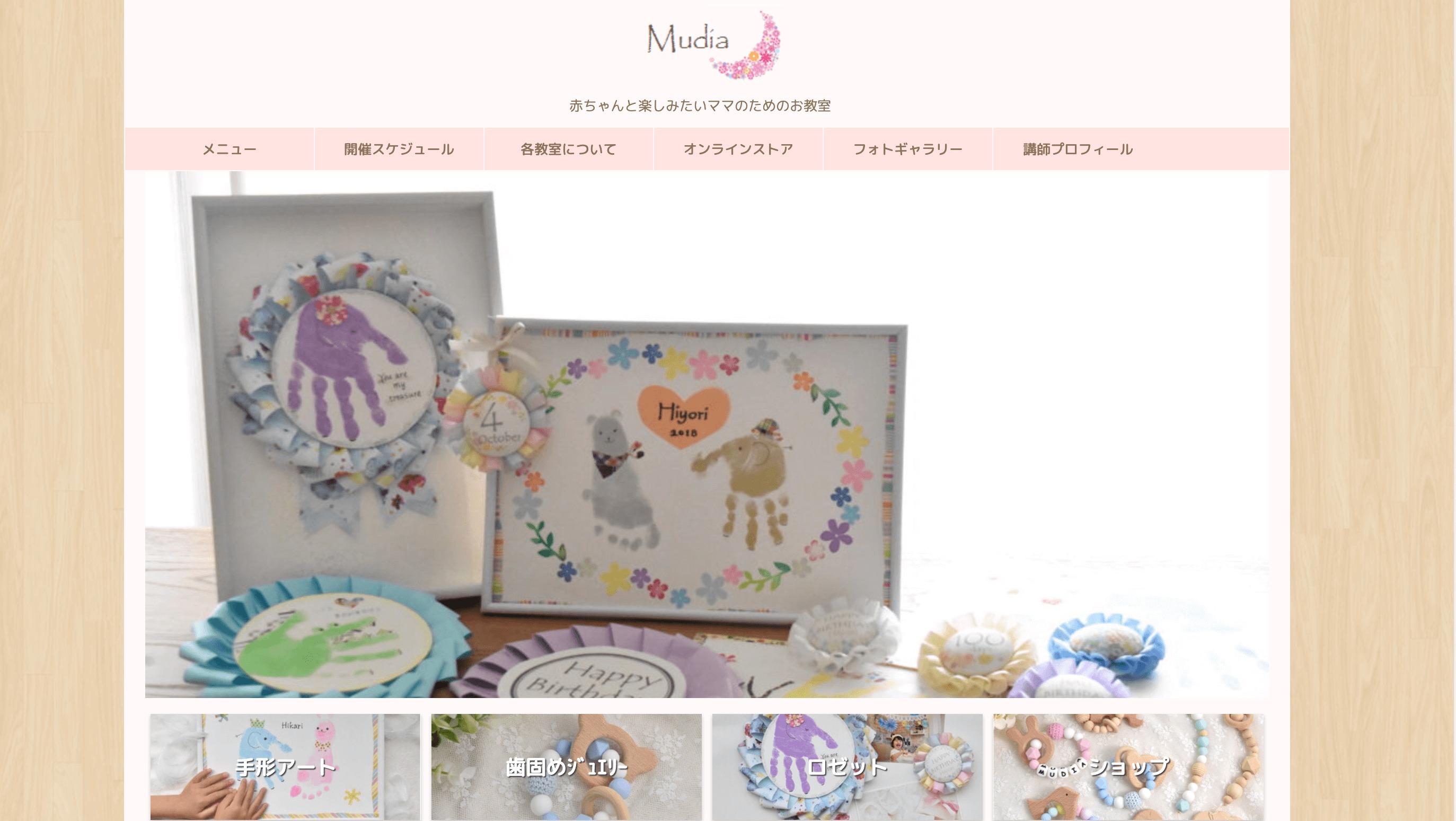 横浜川崎手形アート&歯固めジュエリー教室Mudia様のホームページ画像