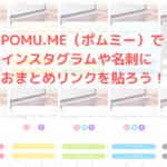 POMUME(ポムミー)画像