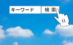 空をバックにキーワード検索と書かれた画像