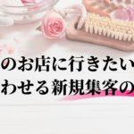 ピンクの花とバスソルトの画像