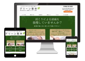 グリーン整体ホームページ画像
