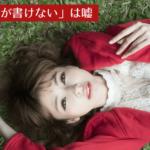 芝生で寝る女性