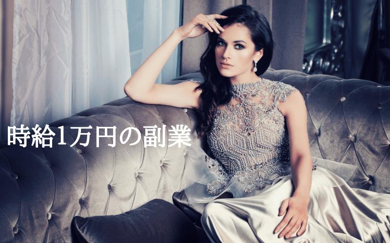ソファーに座るドレスを着た女性