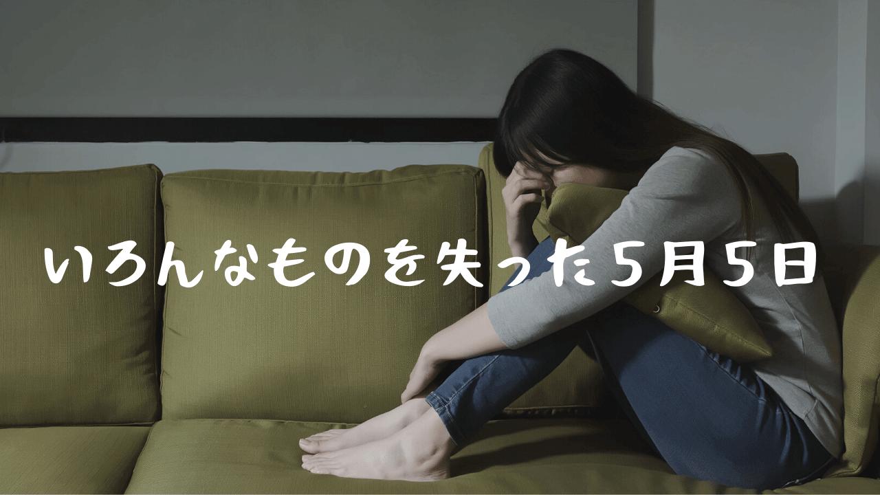 ソファーで頭を抱える女性
