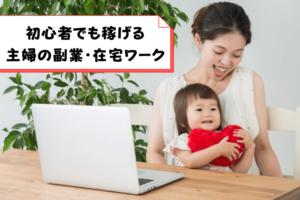 ママと子供とパソコン