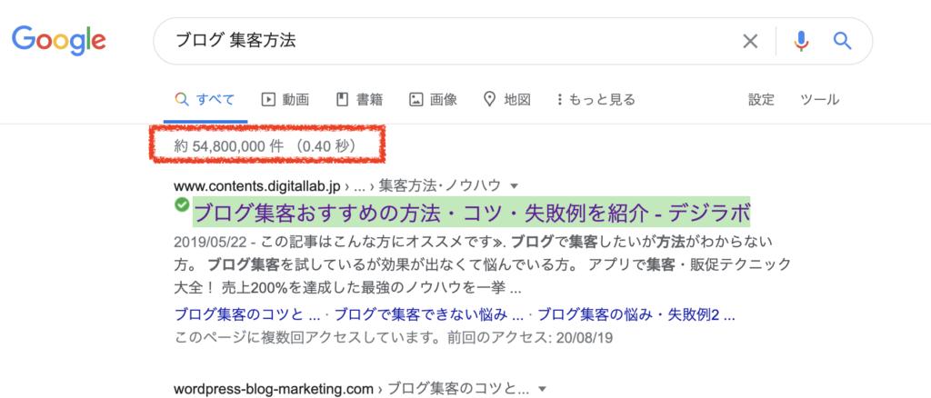 ブログ集客の検索結果