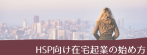 HSP起業の始め方