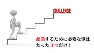 チャレンジの階段